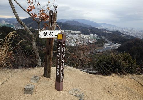 20190106鉄拐山.JPG