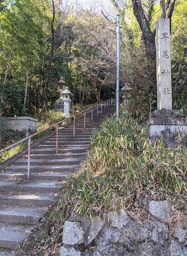 20210208早尾神社の石段.jpg