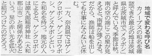 源九郎稲荷.jpg